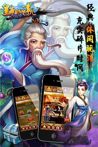 玩網游RPGApp|皇帝那些事儿OL免費|APP試玩