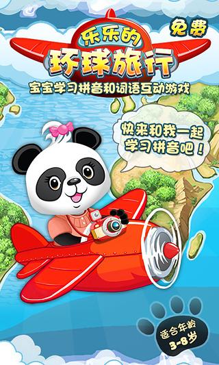 乐乐的奇妙拼音之旅,宝宝学习拼音和词语互动游戏