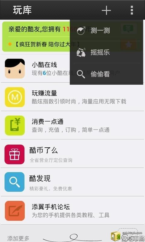 玩工具App|玩库免費|APP試玩