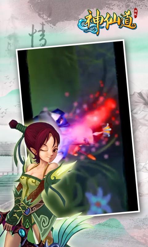 【免費角色扮演App】神仙道-APP點子