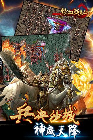 热血战纪|玩網游RPGApp免費|玩APPs