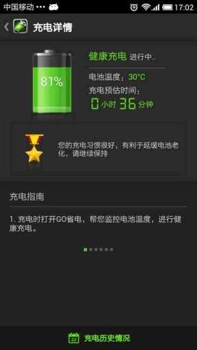 不裝省電App,從最有效開始Android 手機省電步驟- 電腦玩物