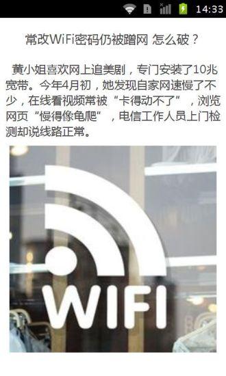 玩書籍App|wifi密码查看器免費|APP試玩