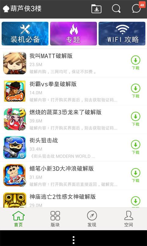 玩免費遊戲APP|下載葫芦侠3楼 app不用錢|硬是要APP