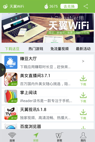 Download Wi-Fi Surfer for Free | Aptoide - Android Apps ... - browsing