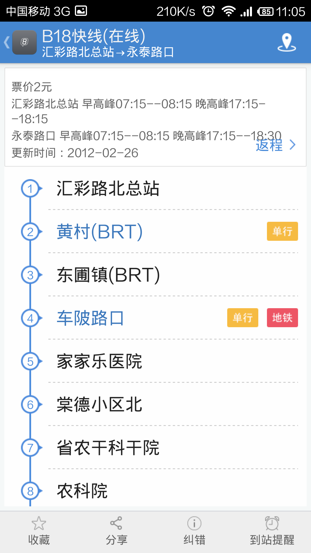 玩生活App|8684公交免費|APP試玩