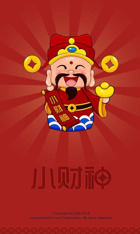 金山財神廟app - 阿達玩APP - 電腦王阿達的3C胡言亂語