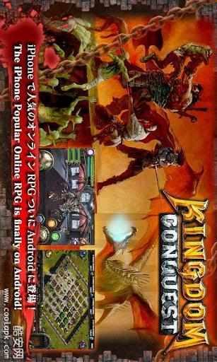 王國戰爭前線無敵版- 遊戲天堂