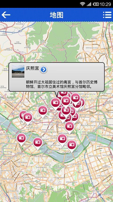 玩免費旅遊APP 下載首尔旅游攻略 app不用錢 硬是要APP