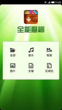 android全能压缩