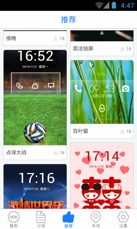 一鍵鎖屏 Lock Screen App - Google Play Android 應用程式