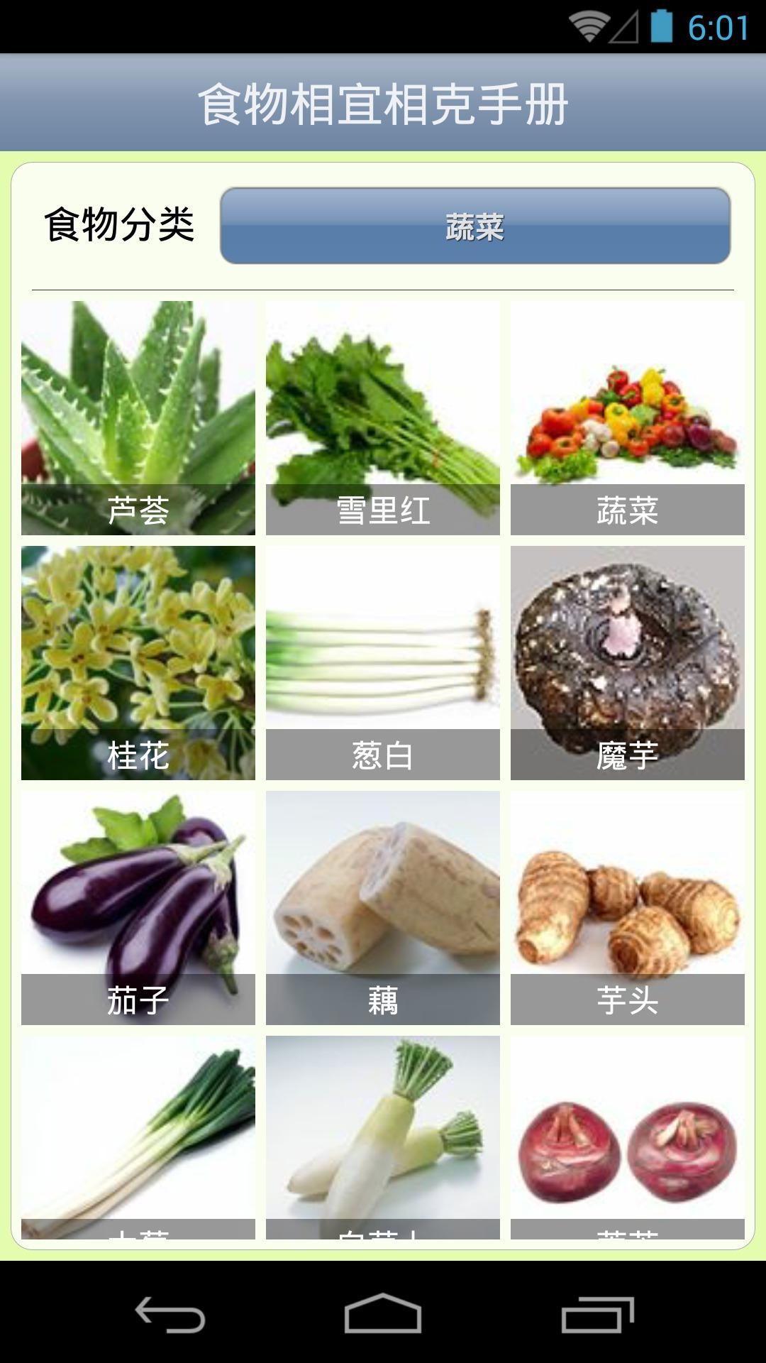 【免費健康App】食物相宜相克手册-APP點子