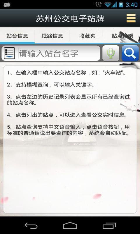 【免費旅遊App】苏州公交电子站牌-APP點子