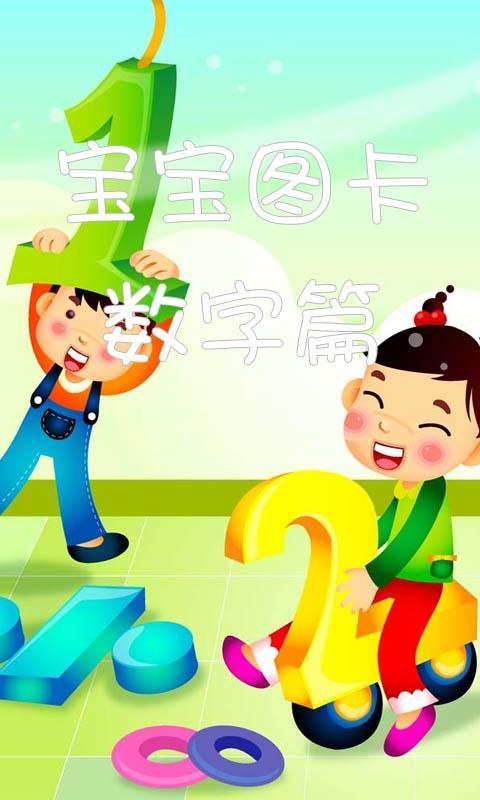 宝宝图卡数字篇