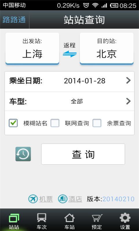 搜尋远通云app
