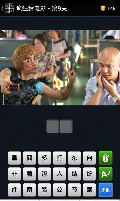 MyFun 分享達人 無垠星雨 - 《成語大挑戰》全答案,181~240題解答圖 http://myfun.gamedb.com.tw/TextContent.aspx?cid=4504