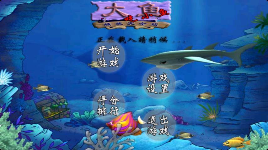 大鱼吃小鱼 精装版