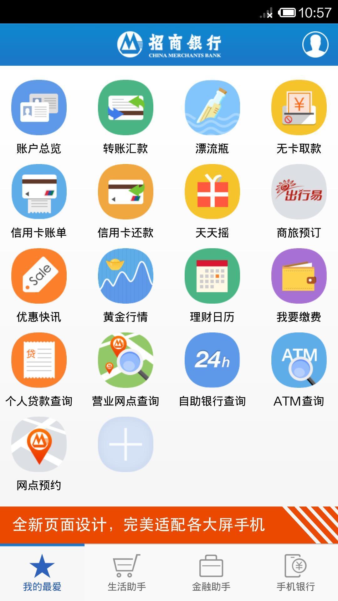 中國銀行全球門戶網站