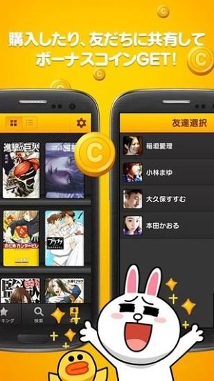 無料书籍AppのLINE 記事Game