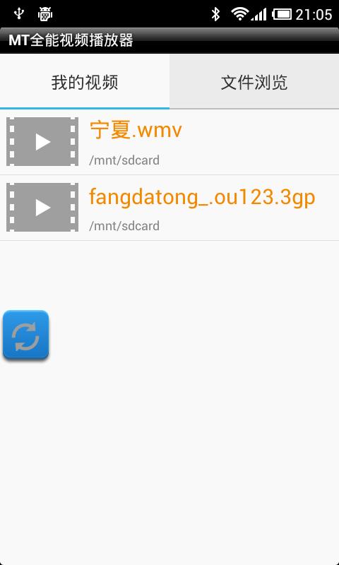 MT全能视频播放器