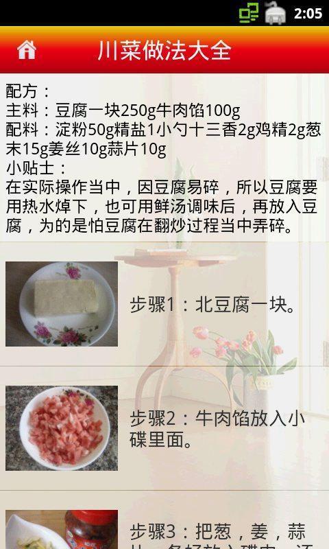 川菜做法大全|玩生活App免費|玩APPs