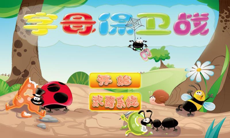 玩免費遊戲APP|下載儿童宝宝字母游戏 app不用錢|硬是要APP
