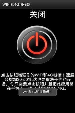 WIFI和4G增强器