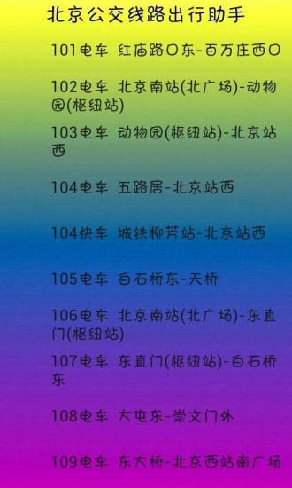 玩免費旅遊APP 下載北京公交线路出行助手 app不用錢 硬是要APP