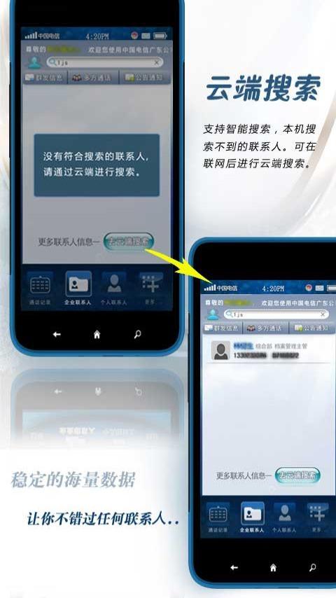 玩免費生產應用APP|下載总机服务 app不用錢|硬是要APP