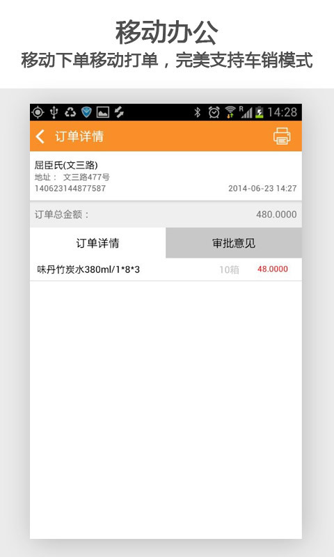 玩生產應用App|微步免費|APP試玩