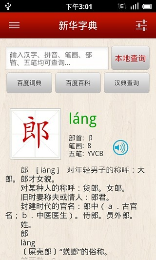 AnyLearn 英文便利學+ 真人發音字典- Android Apps on Google ...