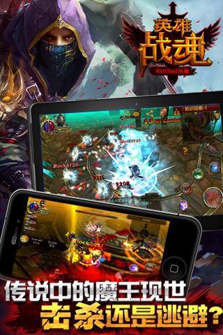 玩網游RPGApp|英雄战魂OL免費|APP試玩