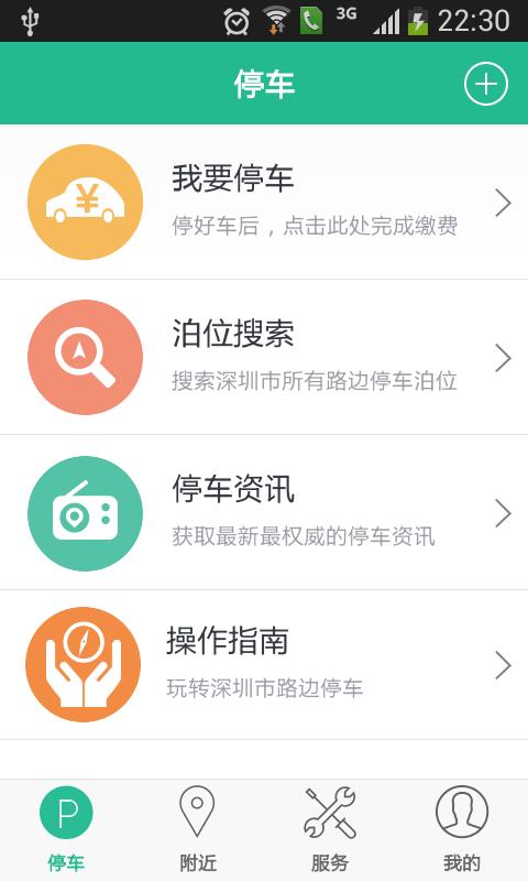 疯狂泊车王|免費玩賽車遊戲App-阿達玩APP - 首頁
