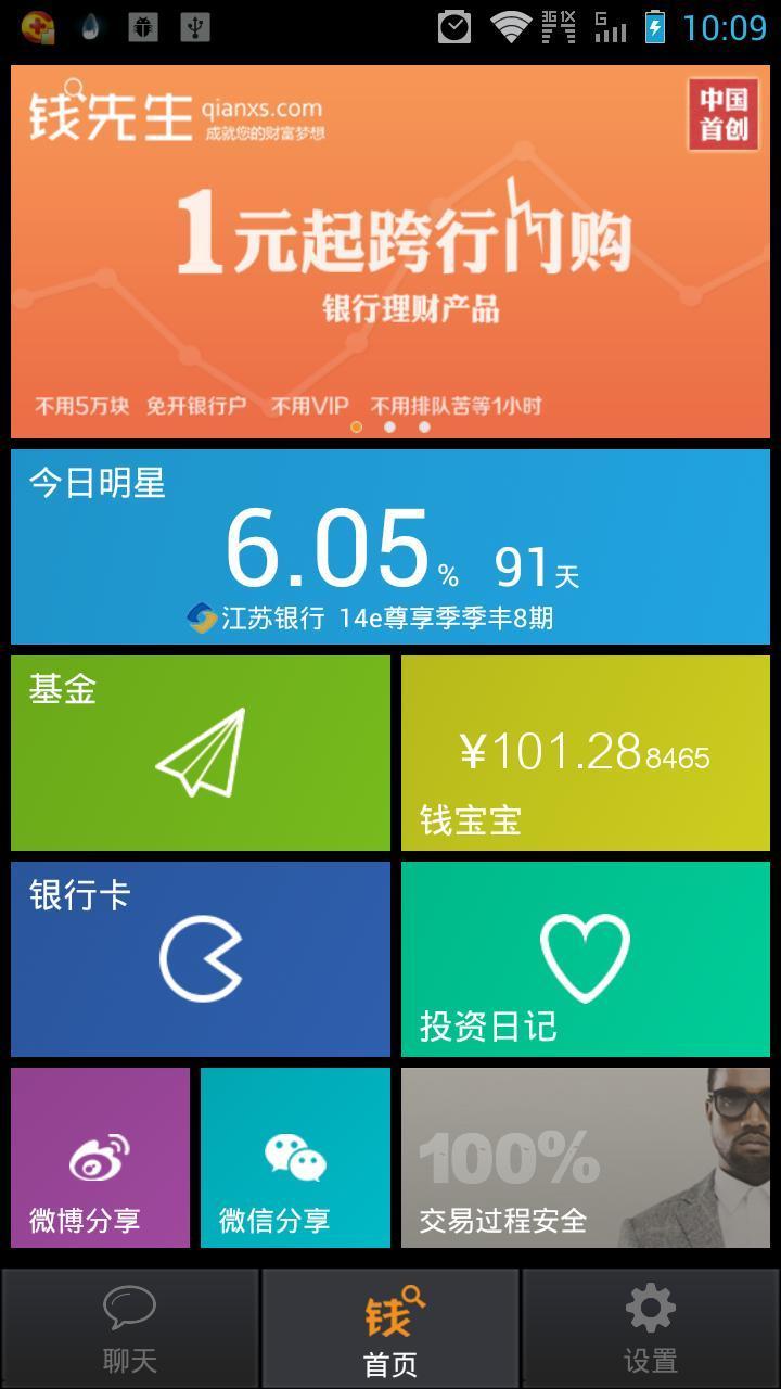 【免費財經App】钱先生-APP點子