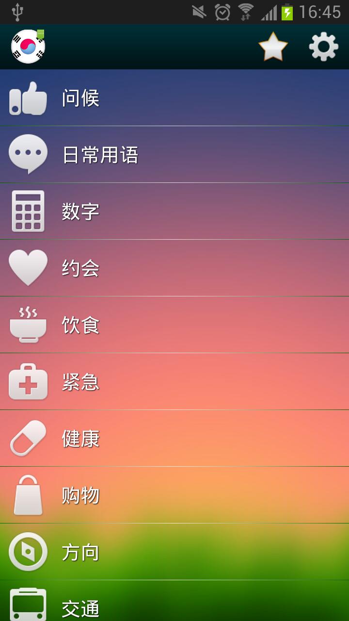 说韩语 工具 App-愛順發玩APP