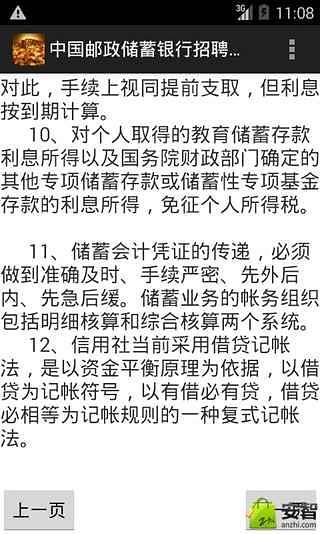 中国邮政储蓄银行招聘考试题