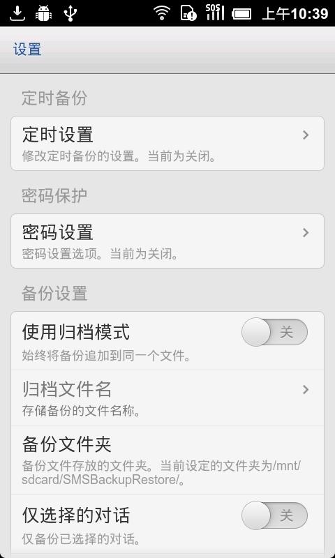 【免費工具App】短信备份还原-APP點子
