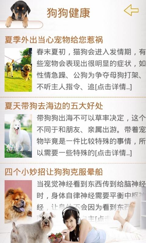 玩書籍App|狗狗大全免費|APP試玩