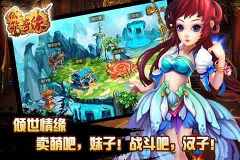 仙旅奇缘 網游RPG App-癮科技App