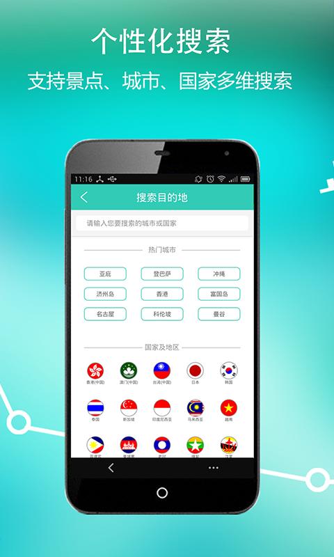 【免費旅遊App】微驴儿-APP點子