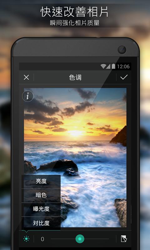 PhotoDirector 相片大師 - 1mobile台灣第一安卓Android下載站