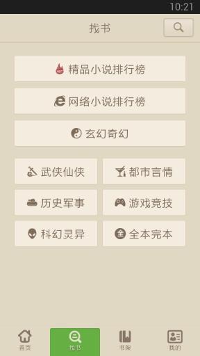 【免費書籍App】读书巴士-APP點子