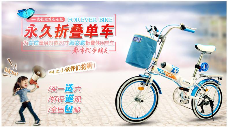 上海永久折叠车女式自行车7级变速20寸儿童车快装通勤冰雪变速车图片