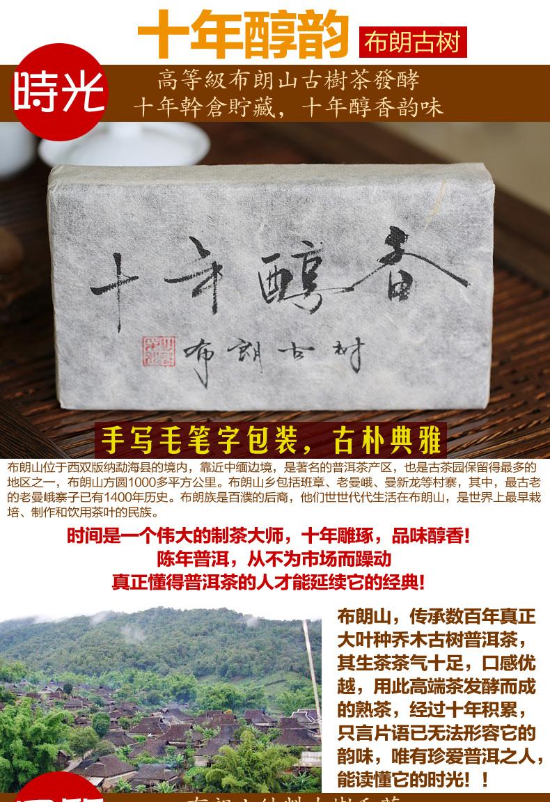 十年醇香 布朗古树 1000克 熟茶砖 - 阎红卫 - 阎红卫经赢之道策划产业联盟