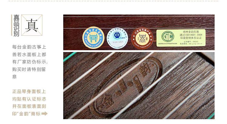 十一优惠到底 中高级演奏筝 上善若水 金韵 扬州古筝 新爱琴乐器