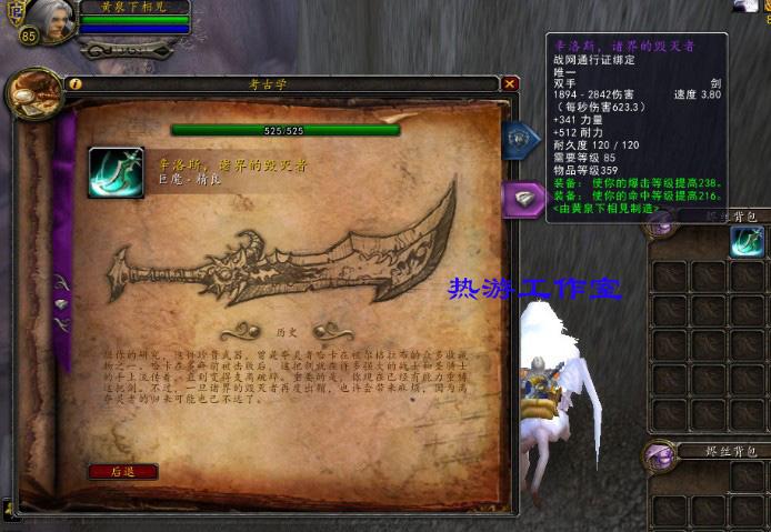 魔兽世界考古代练考古大剑巨魔传说升级考古西游攻略单机版碎片大全下载安装图片