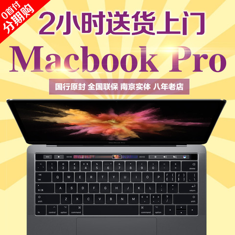 2016新款Apple/苹果 MacBook Pro MF839CH/A H12 LQ2定制13 15寸