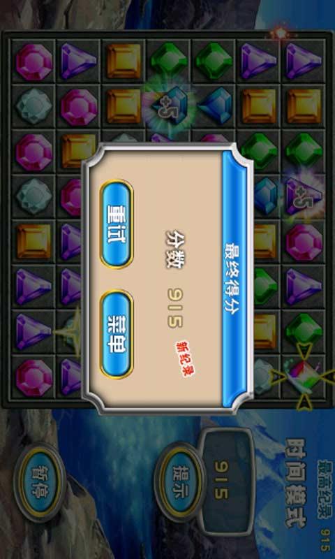 寶石方塊3 - 遊戲桃