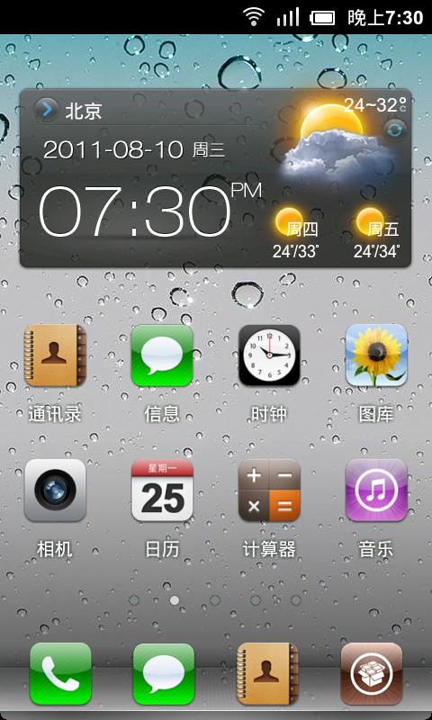 点心桌面iPhone4主题