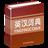 英汉词典 LOGO-APP點子